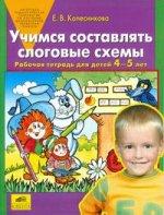Колесникова. Учимся составлять слоговые схемы. Рабочая тетрадь для детей 4-5 лет. (2008)