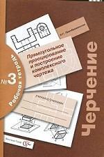 Черчение: прямоугольное проецирование и построение комплексного чертежа: рабочая тетрадь № 3