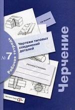 Черчение: чертежи типовых соединений деталей. Рабочая тетрадь №7