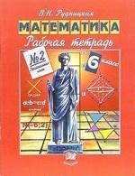 Математика. 6 класс: Рабочая тетрадь №2. Рациональные числа