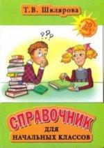 Шклярова. Справочник для начальных классов 1-5 кл. (Твердый переплет). (2010)