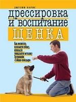 """Дрессировка и воспитание щенка. Как воспитать идеальную собаку, используя уникальную методику Ассоциации """" Собаки-поводыри"""""""