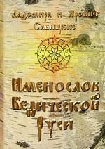 Именослов Ведической Руси