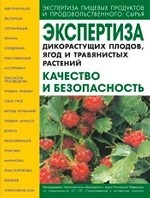 Экспертиза дикорастущих плодов, ягод и травянистых растений. Качество и безопасность. Учебно-справочное пособие. Гриф МО