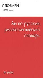 Англо-русский, русско-английский словарь. 15000 слов