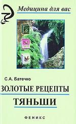 """Золотые рецепты """"Тяньши"""""""