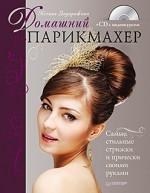Р.И. Сахарчук,К. Задорожная. Домашний парикмахер. Самые стильные стрижки и прически своими руками (+CD с видеокурсом)