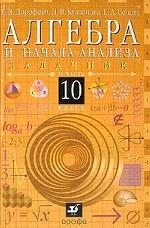 Алгебра и начала анализа. 10 класс. Задачник. Часть 2