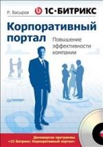 1С-Битрикс: Корпоративный портал. Повышение эффективности компании (+CD)
