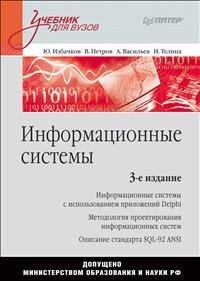 Информационные системы: Учебник для вузов. 3-е изд