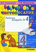 Горецкий. Чистописание. 4 кл. Р/т. №4. (2010)
