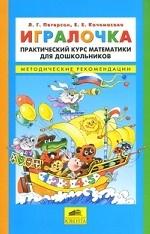Игралочка. Практический курс математики для дошкольников. Часть 1. Методические рекомендации