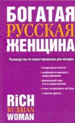 Богатая русская женщина