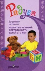 Развитие игровой деятельности детей 2-7 лет