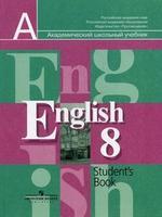 Английский язык. 8 класс, 14-е издание