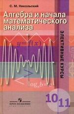 Алгебра и начала математического анализа. 10-11 класс