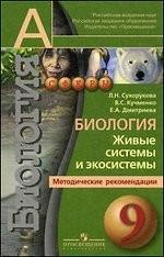 Биология. 9 класс. Живые системы и экосистемы. Методические рекомендации