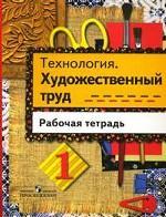 Технология. Художественный труд. 1 класс. Рабочая тетрадь, 5-е издание