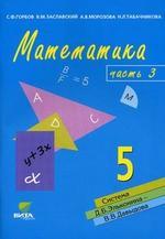 Математика. 5 класс. Учебник-тетрадь. Часть 3