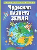 Чудесная планета Земля. Энциклопедия для детей