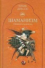 Шаманизм. Учения клана ворона