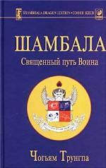 Шамбала. Священный путь воина