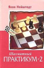 Шахматный практикум-2