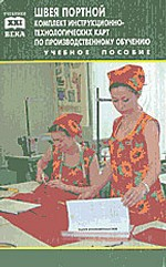 Швея, портной легкого женского платья: комплект инструкционно-технологических карт по производственному обучению