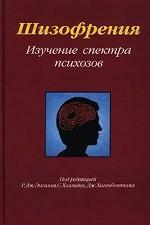 Шизофрения. Изучение спектра психозов