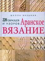 Аранское вязание. 220 образцов и узоров