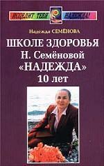 """Школе здоровья Н. Семеновой """"Надежда"""" 10 лет"""