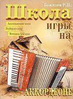Школа игры на аккордеоне. Учебно-методическое пособие. 3-е издание, переработанное