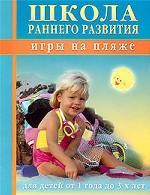 Школа раннего развития. Игры на пляже. Для детей от 1 года до 3 лет
