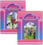 Школьная риторика. 5 класс (комплект из 2 книг)