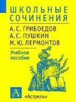 Школьные сочинения. А.С. Грибоедов, А.С. Пушкин, М.Ю. Лермонтов