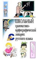 Школьный грамматико-орфографический словарик русского языка
