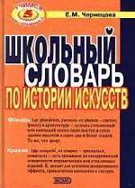 Школьный словарь по истории искусств