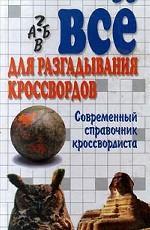 Школьный толковый словарь русского языка с лексикограмматическими формами