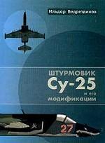 Штурмовик Су-25 и его модификации