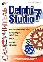 Самоучитель Delphi 7 Studio