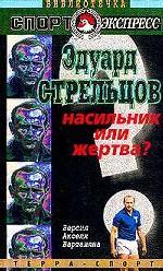 Эдуард Стрельцов - насильник или жертва?