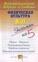 Экзаменационные вопросы и ответы. Физическая культура. 9 и 11 выпускные классы