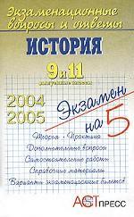 Экзаменационные вопросы и ответы. История. 9 и 11 выпускные классы