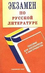 Экзамен по русской литературе. Пособие для школьников и абитуриентов