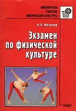Экзамен по физической культуре. Вопросы и ответы