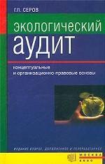 Экологический аудит. Концептуальные и организационно-правовые основы