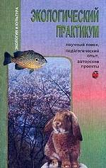 Экологический практикум: научный поиск, педагогический опыт, авторские проекты
