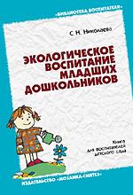 Экологическое воспитание младших дошкольников