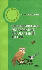 Экологическое образование в начальной школе