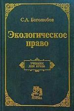 Обложка экологическое право боголюбов учебник